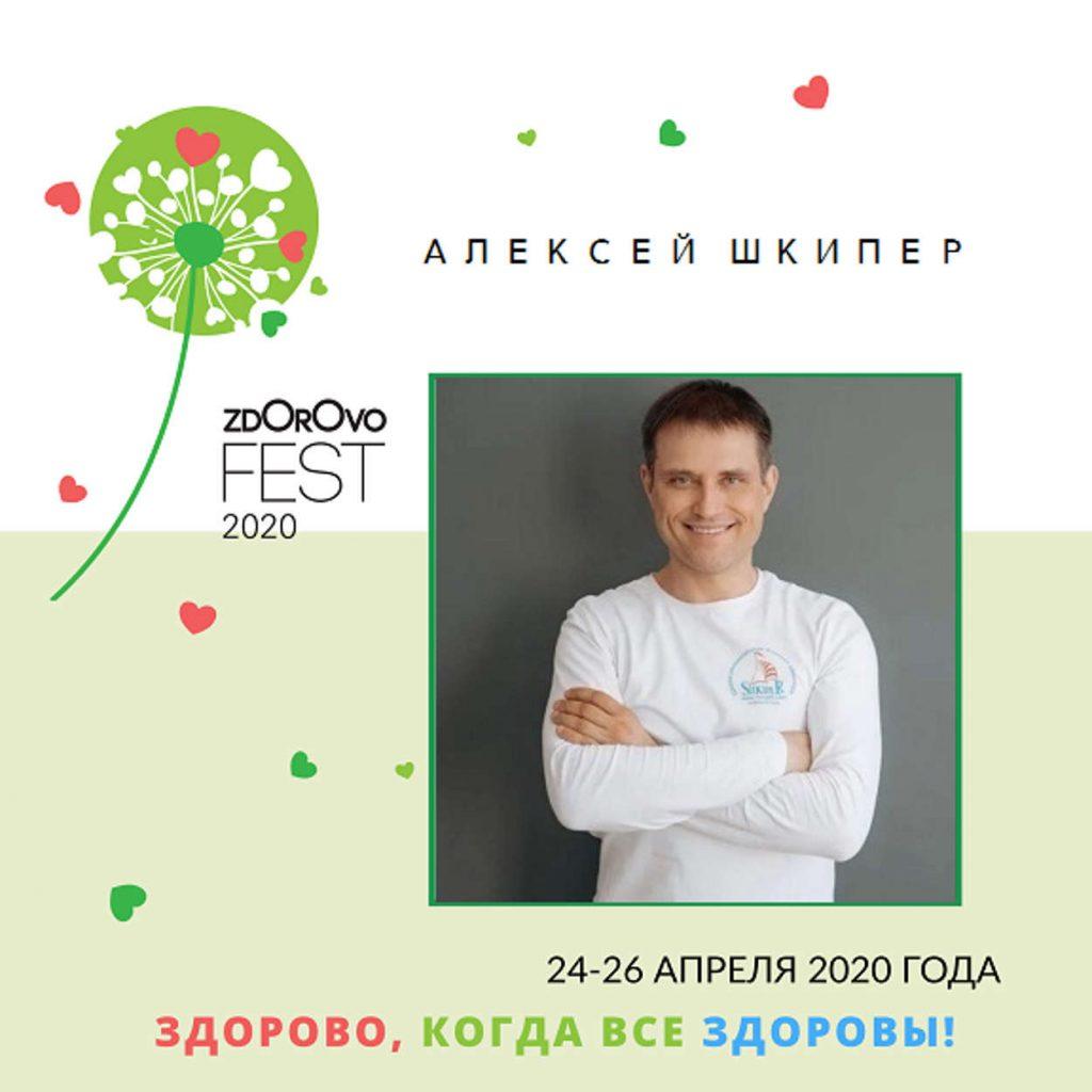 Алексей Шкипер