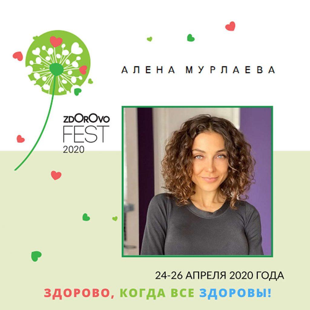 Алёна Мурлаева