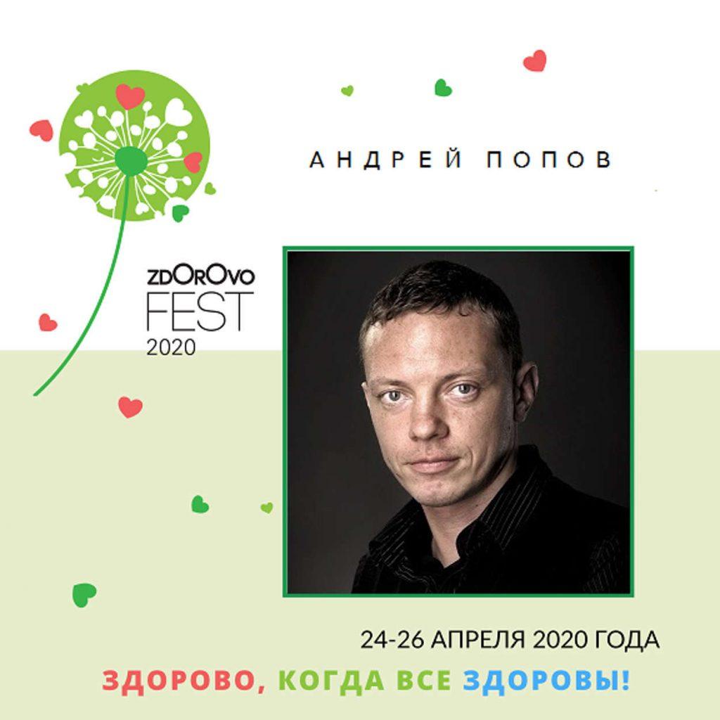 АндрейПопов