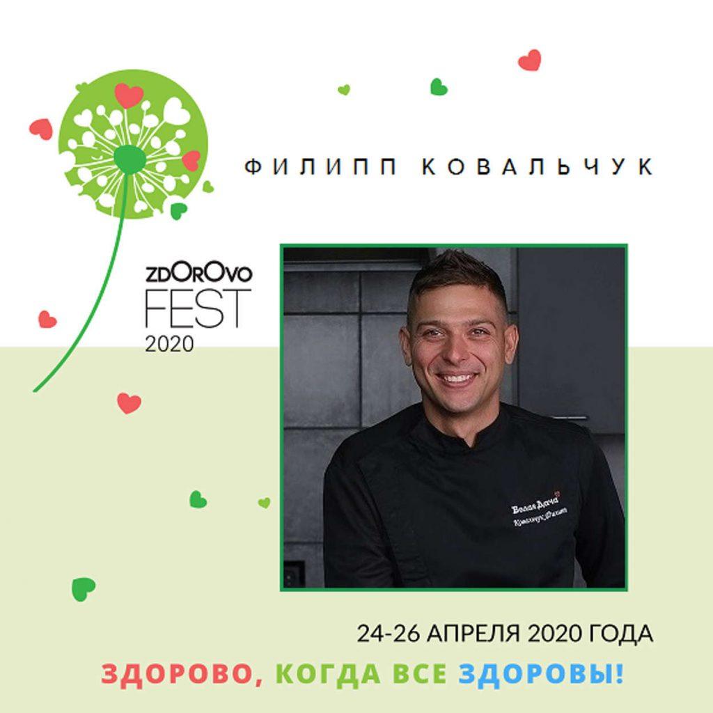 Филипп Ковальчук