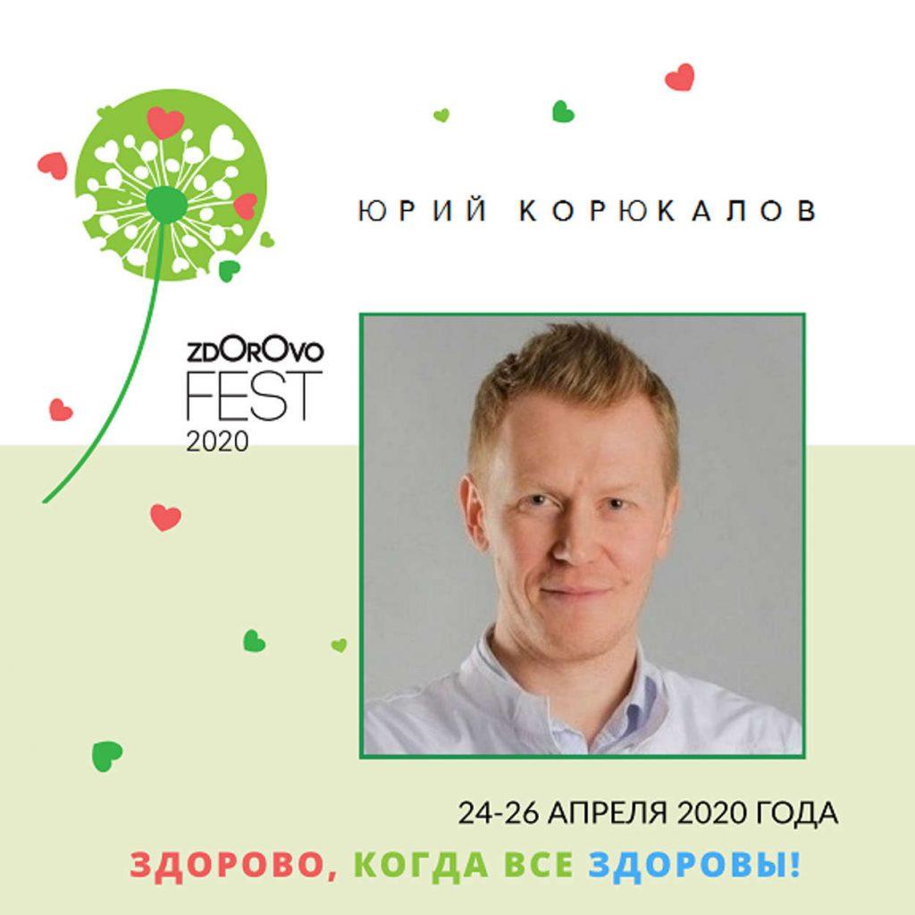 Юрий Корюкалов