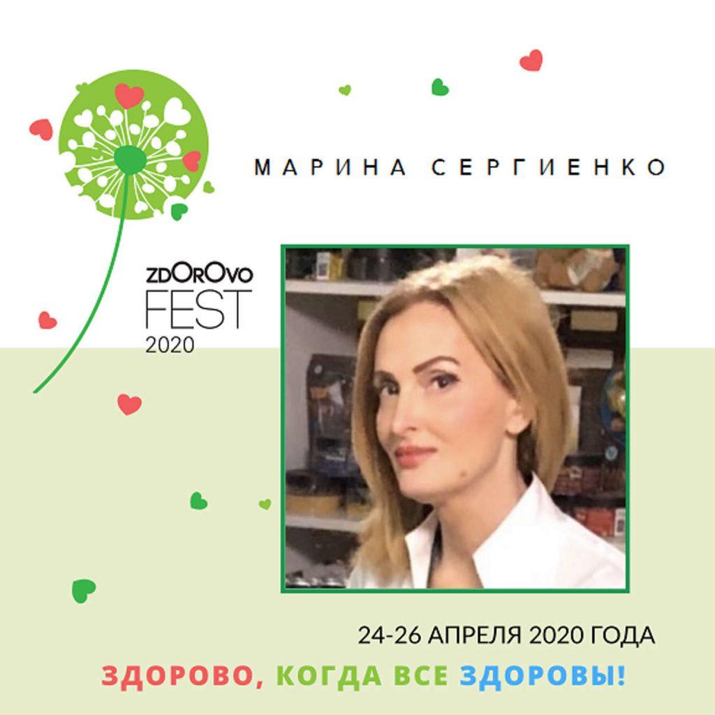 Марина Сергиенко