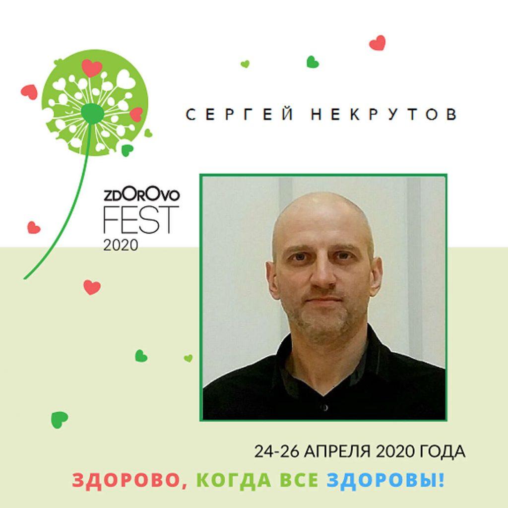 Сергей Некрутов
