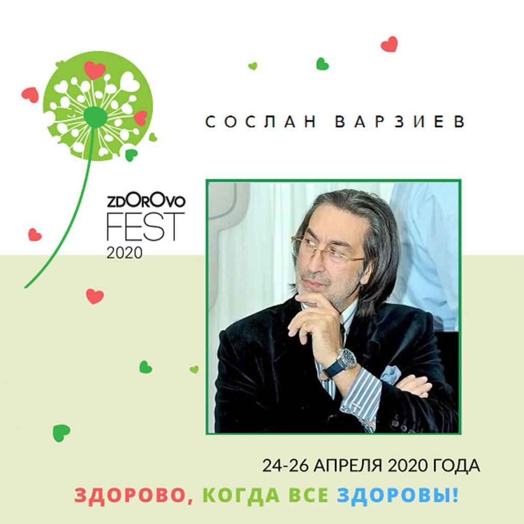 Сослан Варзиев